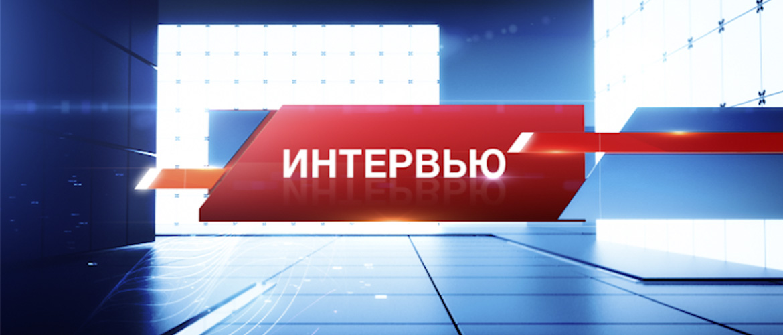 Вести – Интервью