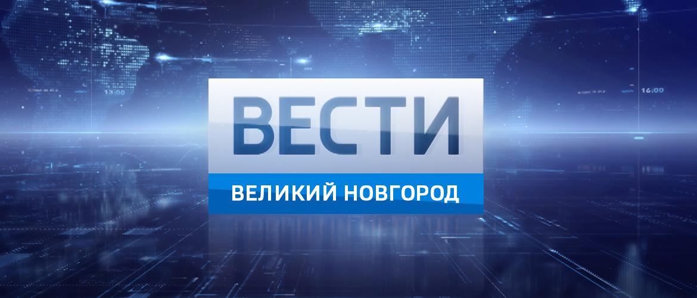 Вести — Великий Новгород