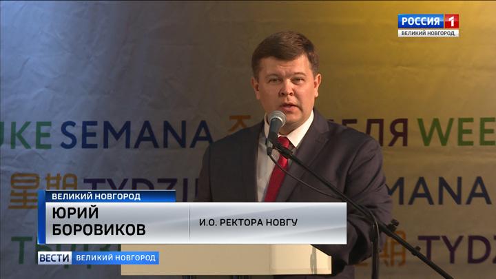 В Новгородском университете открылась Неделя международного сотрудничества