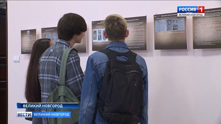 В Гуманитарном институте Новгородского Университета открылась выставка первых русских учебников географии