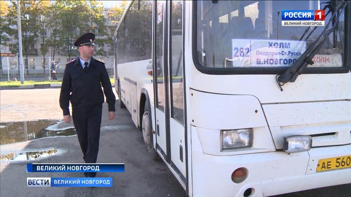 На автовокзале Великого Новгорода прошла акция «Безопасный автобус»