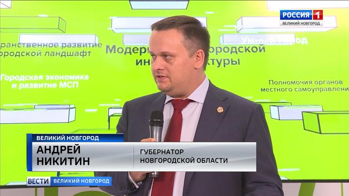 Днями лидеров муниципального самоуправления в Великом Новгороде открылся форум «Среда для жизни»